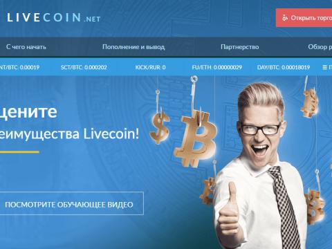 LiveCoin отзывы реальных людей